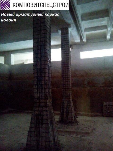 Новый арматурный каркас колонн