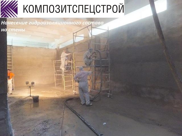 Нанесение гидроизоляционного состава на стены