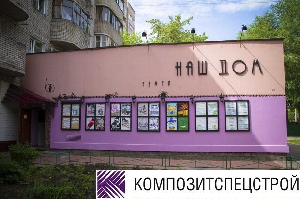 Муниципальный драматический театр «Наш дом», г. Химки, 2015