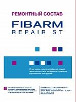 Ремонтный-состав-FibArm-Repair-ST